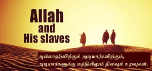 allah-and-his-slaves